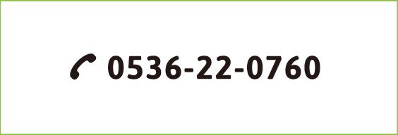 0536-22-0760