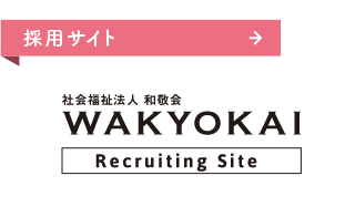 採用サイト WAKYOKAI Recruiting Site